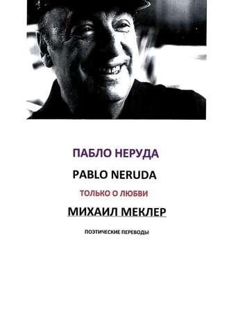 Пабло Неруда, Поэтические переводы. Пабло Неруда