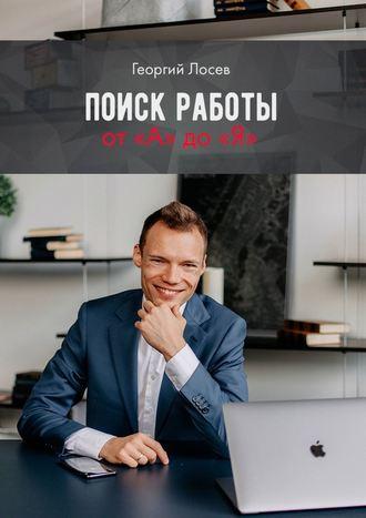 Георгий Лосев, Поиск работы от«А» до«Я»