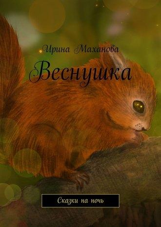 Ирина Маханова, Веснушка. Сказки наночь