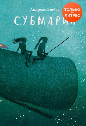 Андреас Эшбах, Субмарин