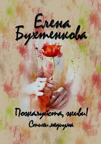 Елена Бухтенкова, Пожалуйста, живи! Стихи медиума