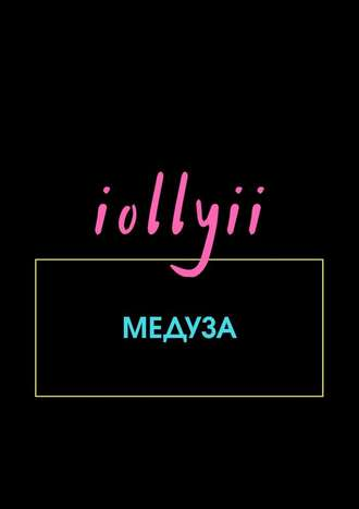 iollyii, Медуза