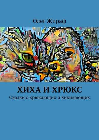Олег Жираф, Хиха иХрюкс. Сказки охрюкающих ихихикающих