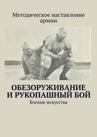 Сергей Самгин, Обезоруживание ирукопашныйбой. Боевые искусства