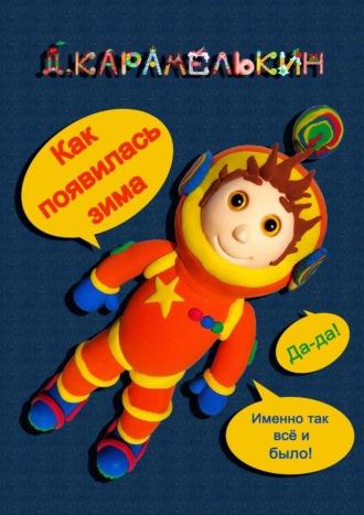 Дмитрий Карамелькин, Как появиласьзима