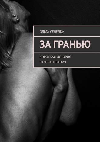 Ольга Селедка, Загранью. Короткая история разочарования