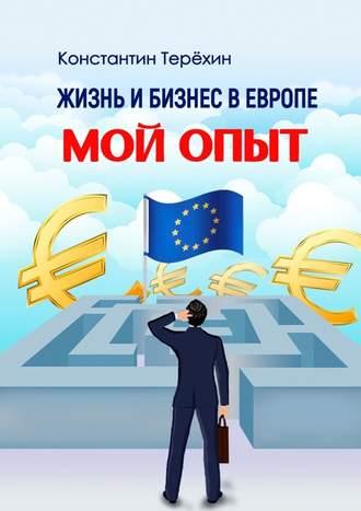 Константин Терёхин, Жизнь ибизнес вЕвропе. Мойопыт