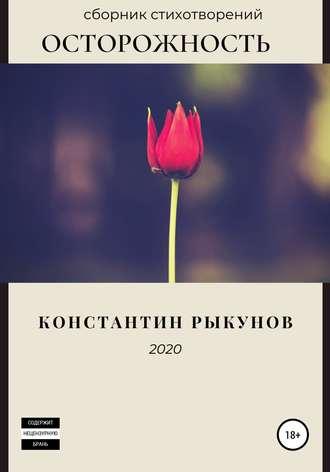 Константин Рыкунов, Осторожность