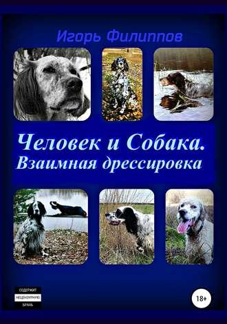 Игорь Филиппов, Человек и собака. Взаимная дрессировка
