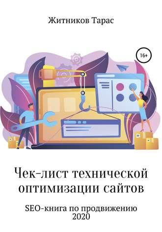 Тарас Житников, Чек-лист технической оптимизации сайтов. SEO-книга по продвижению
