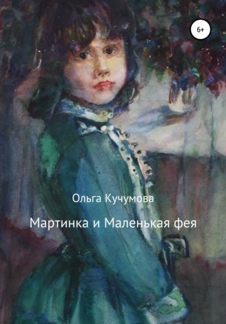 Ольга Кучумова, Мартинка и Маленькая фея