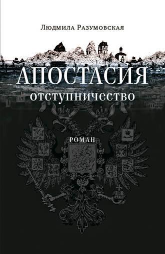 Людмила Разумовская, Апостасия. Отступничество
