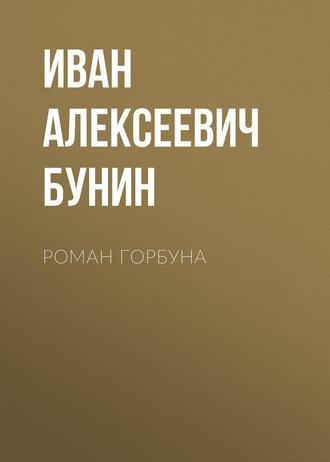 Иван Бунин, Роман горбуна