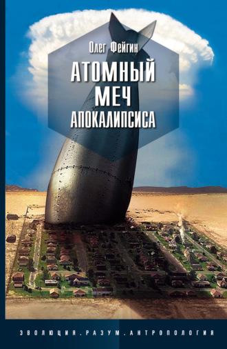 Олег Фейгин, Атомный меч Апокалипсиса