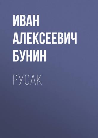 Иван Бунин, Русак