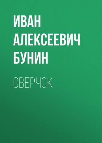 Иван Бунин, Сверчок