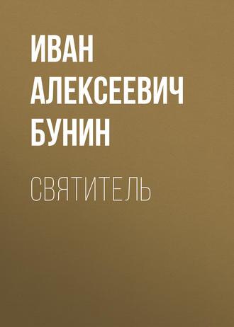 Иван Бунин, Святитель