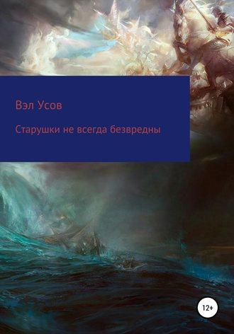 Валентин Усов, Старушки не всегда безвредны