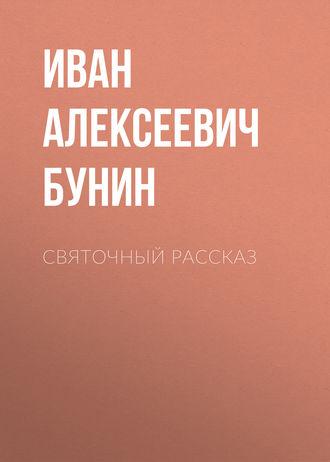 Иван Бунин, Святочный рассказ