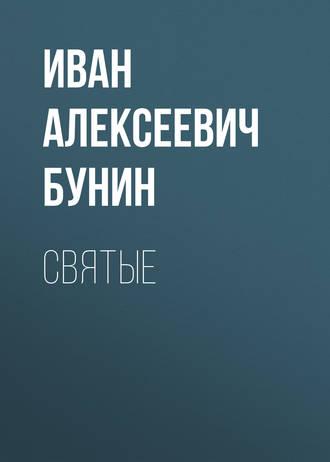 Иван Бунин, Святые