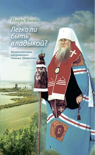 Игорь Евсин, Легко ли быть владыкой? Жизнеописание митрополита Симона (Новикова)