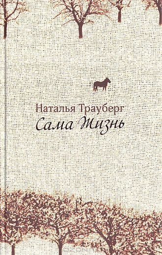 Наталья Трауберг, Сама жизнь (сборник)