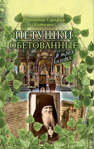 иеромонах Серафим (Катышев), Петушки обетованные. В трех книгах