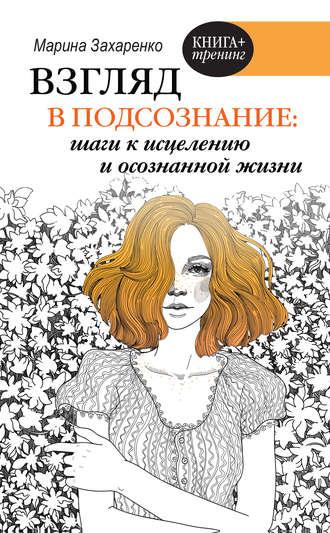 Марина Захаренко, Взгляд в подсознание: шаги к исцелению и осознанной жизни