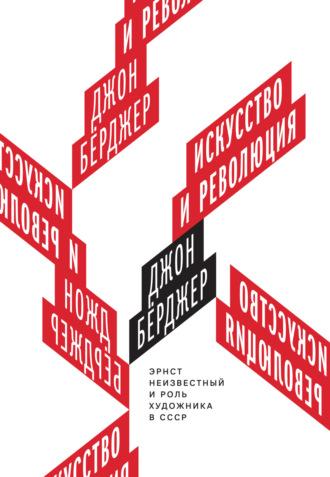 Джон Бёрджер, Искусство и революция. Эрнст Неизвестный и роль художника в СССР