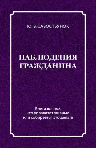 Юрий Савостьянок, Наблюдения гражданина