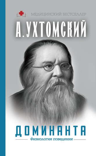 Алексей Ухтомский, А. Шапошникова, Доминанта: физиология поведения