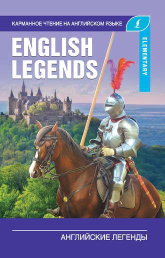 Сергей Матвеев, Английские легенды / The English Legends