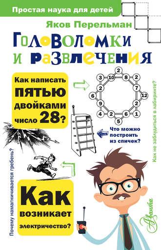 Яков Перельман, Головоломки и развлечения