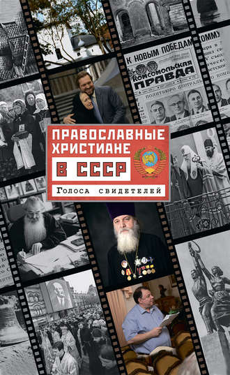 Ольга Рожнёва, Православные христиане в СССР. Голоса свидетелей