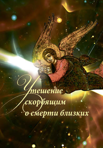 А. Горюнова-Борисова, Утешение скорбящим о смерти близких
