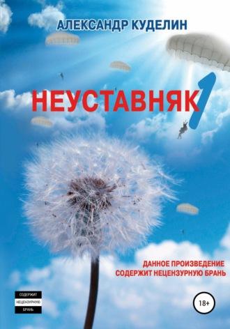 Александр Куделин, Тамара Новикова, Неуставняк-1