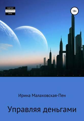 Ирина Малаховская-Пен, Управляя деньгами