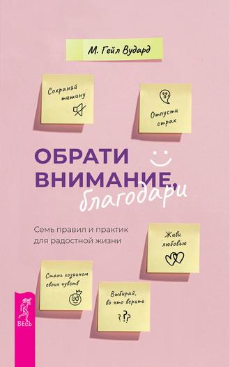 М. Гейл Вудард, Обрати внимание, благодари. Семь правил и практик для радостной жизни