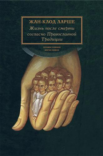 Жан-Клод Ларше, Жизнь после смерти согласно Православной Традиции