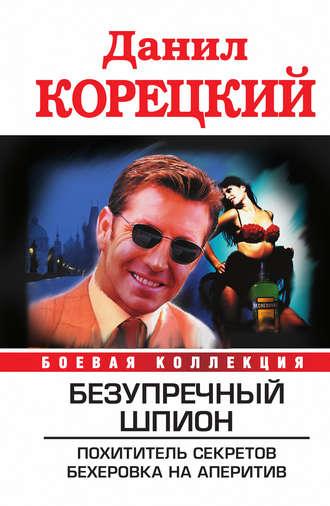 Данил Корецкий, Безупречный шпион (сборник)