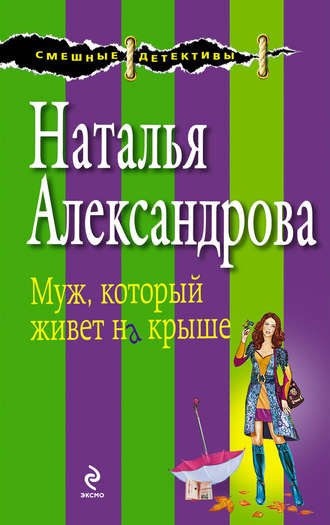 Наталья Александрова, Муж, который живет на крыше