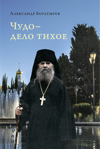 Александр Богатырев, Чудо – дело тихое