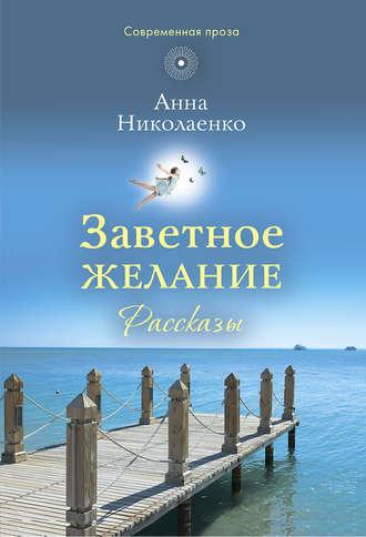 Анна Николаенко, Заветное желание