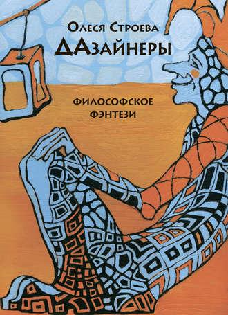 Олеся Строева, ДАзайнеры