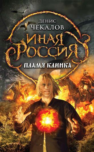 Денис Чекалов, Пламя клинка