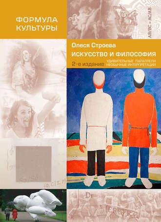 Олеся Строева, Искусство и философия. Удивительные параллели, необычные интерпретации