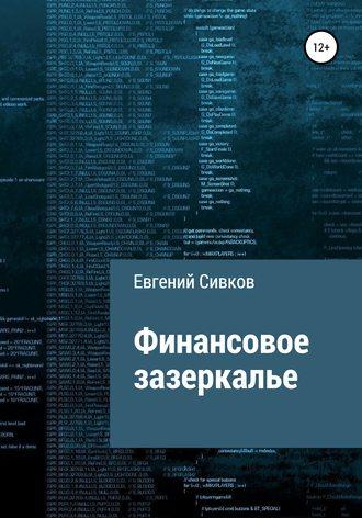 Евгений Сивков, Финансовое зазеркалье