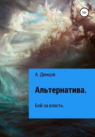 А. Динцов, Альтернатива. Бой за власть