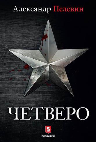 Александр Пелевин, Четверо