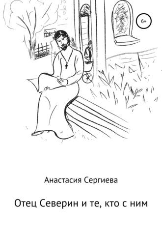 Анастасия Сергиева, Отец Северин и те, кто с ним